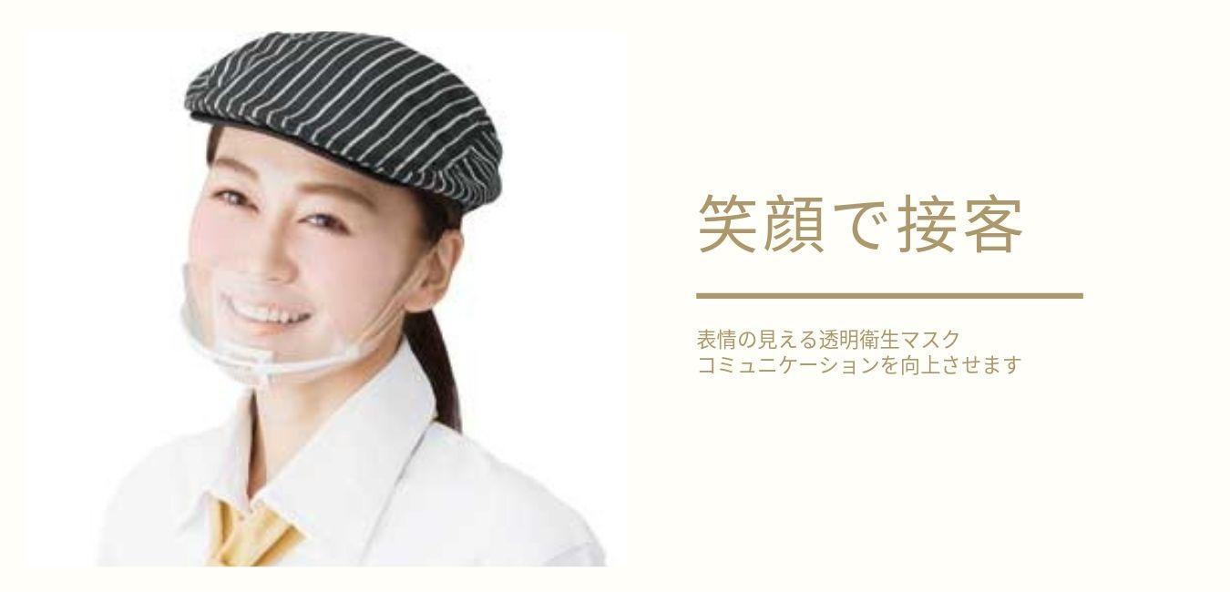 透明衛生マスク