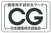 日本調理用手袋協会CGマーク